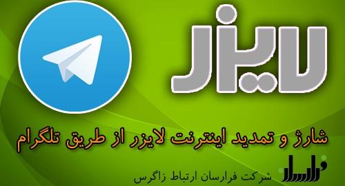 laser-telegram